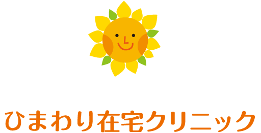 高知県高知市の訪問診療(在宅医療)は医療法人ひまわり ひまわり在宅クリニック