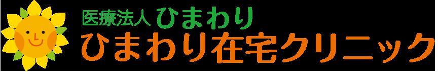 医療法人ひまわり ひまわり在宅クリニック|高知県高知市の訪問診療(在宅医療)