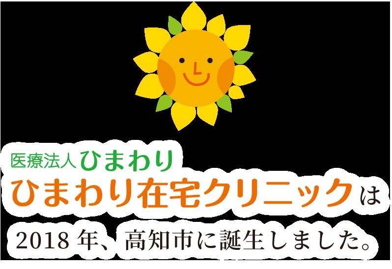 医療法人ひまわり ひまわり在宅クリニックは、2018年高知県高知市に誕生しました